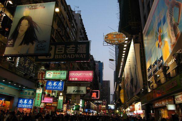 city-scapes-Broadway-Hong-Kong